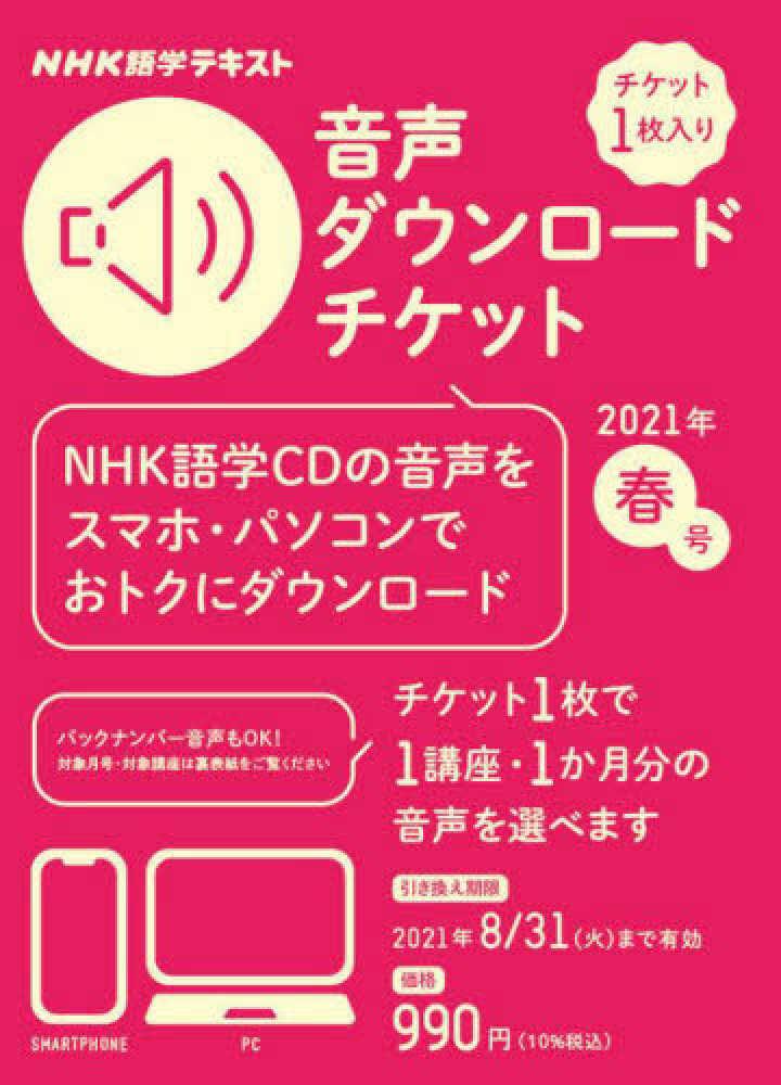 Link to an enlarged image of NHK語学テキスト音声ダウンロ−ドチケット<春号>(<テキスト>)