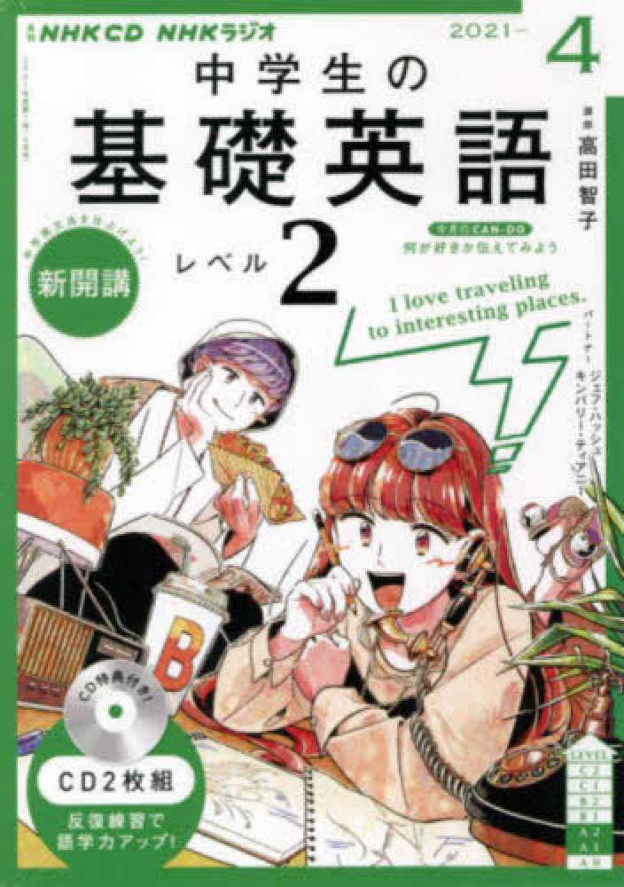 Link to an enlarged image of 中学生の基礎英語 レベル2<4月号>(<CD>)