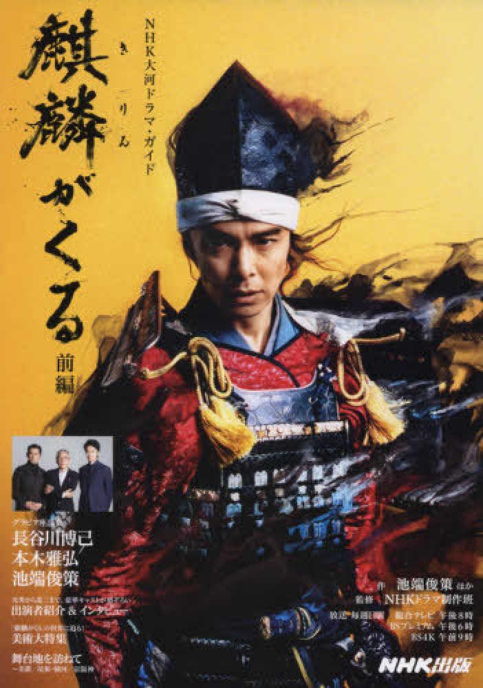 Link to an enlarged image of 麒麟がくる 前編-NHK大河ドラマ・ガイド