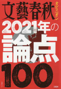 Link to an enlarged image of 文藝春秋オピニオン2021年の論点100 (文春ムック)