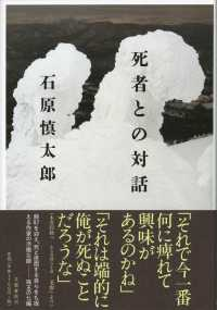Link to an enlarged image of 死者との対話