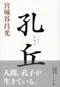 Link to an enlarged image of 孔丘
