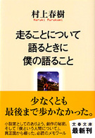 Link to an enlarged image of 走ることについて語るときに僕の語ること (文春文庫)