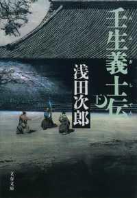 Link to an enlarged image of 壬生義士伝<下>(文春文庫)