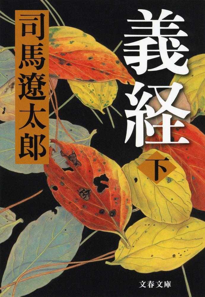 Link to an enlarged image of 義経<下>(新装版)(文春文庫)