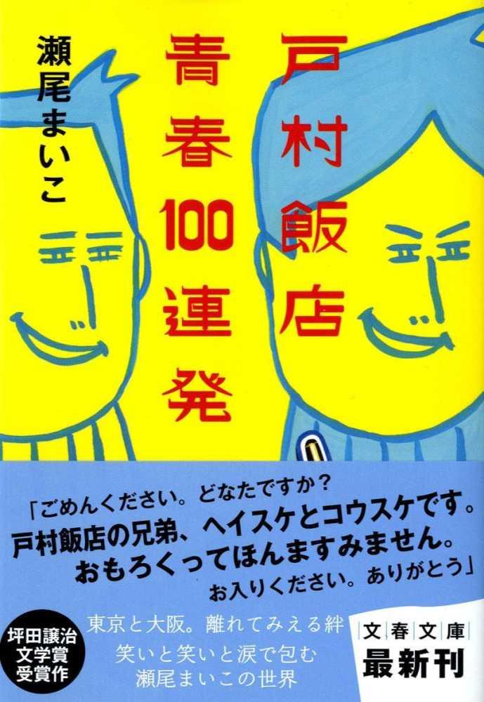 Link to an enlarged image of 戸村飯店青春100連発 (文春文庫)