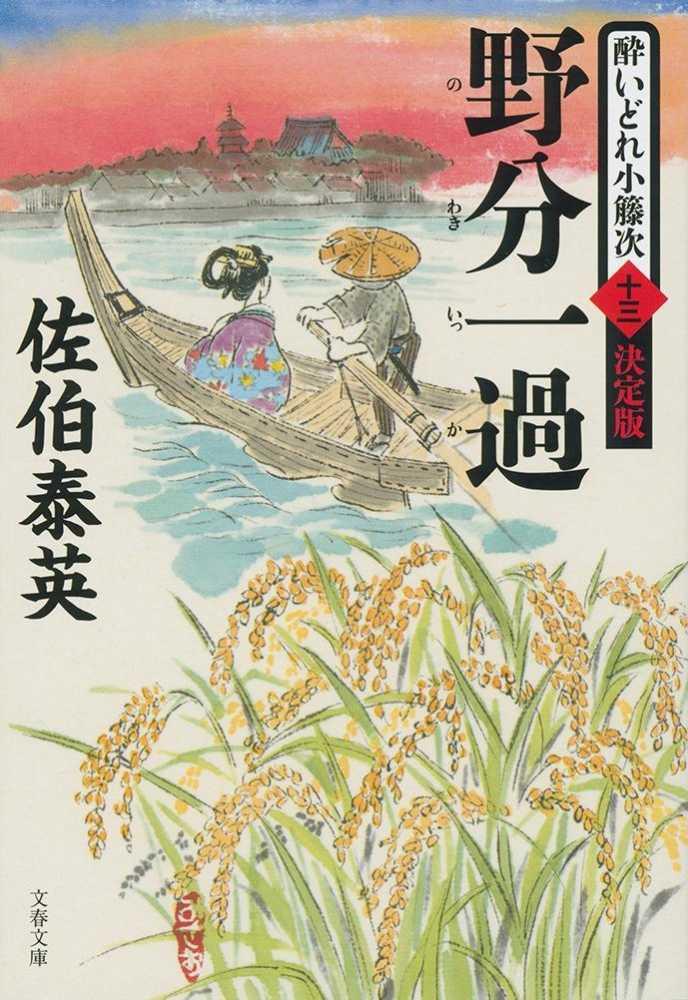 Link to an enlarged image of 野分一過-酔いどれ小籐次(十三)決定版 (文春文庫)