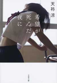 Link to an enlarged image of 希望が死んだ夜に (文春文庫)