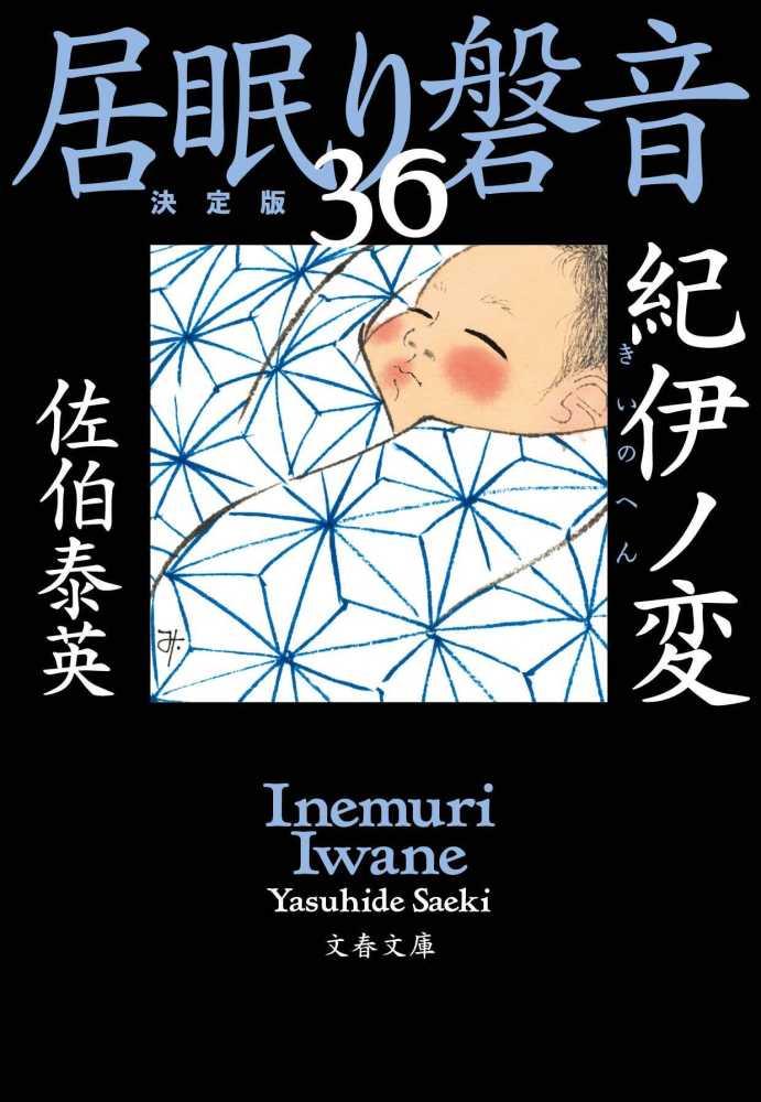 Link to an enlarged image of 紀伊ノ変-居眠り磐音 三十六 決定版 (文春文庫)
