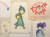 Link to an enlarged image of THE ART OFインサイドヘッド