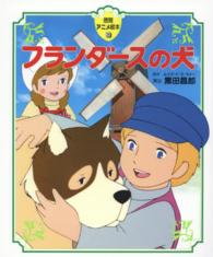 Link to an enlarged image of フランダ−スの犬 (徳間アニメ絵本)