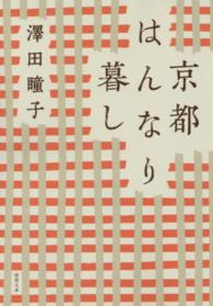 Link to an enlarged image of 京都はんなり暮し(新装版)(徳間文庫)