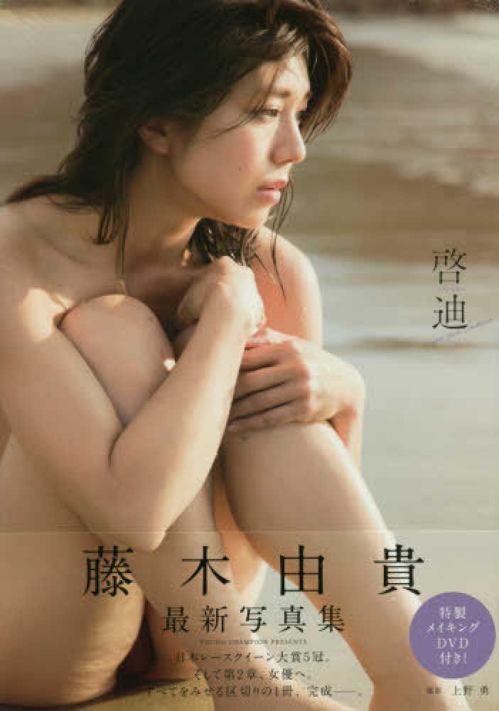 Link to an enlarged image of 啓迪-藤木由貴DVD付き写真集 (AKITA DXシリ−ズ)