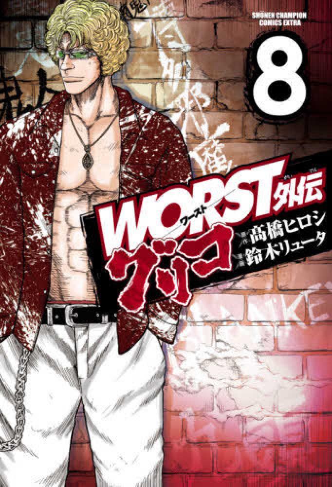 Link to an enlarged image of WORST外伝グリコ<8>(少年チャンピオンコミックス エクストラ)