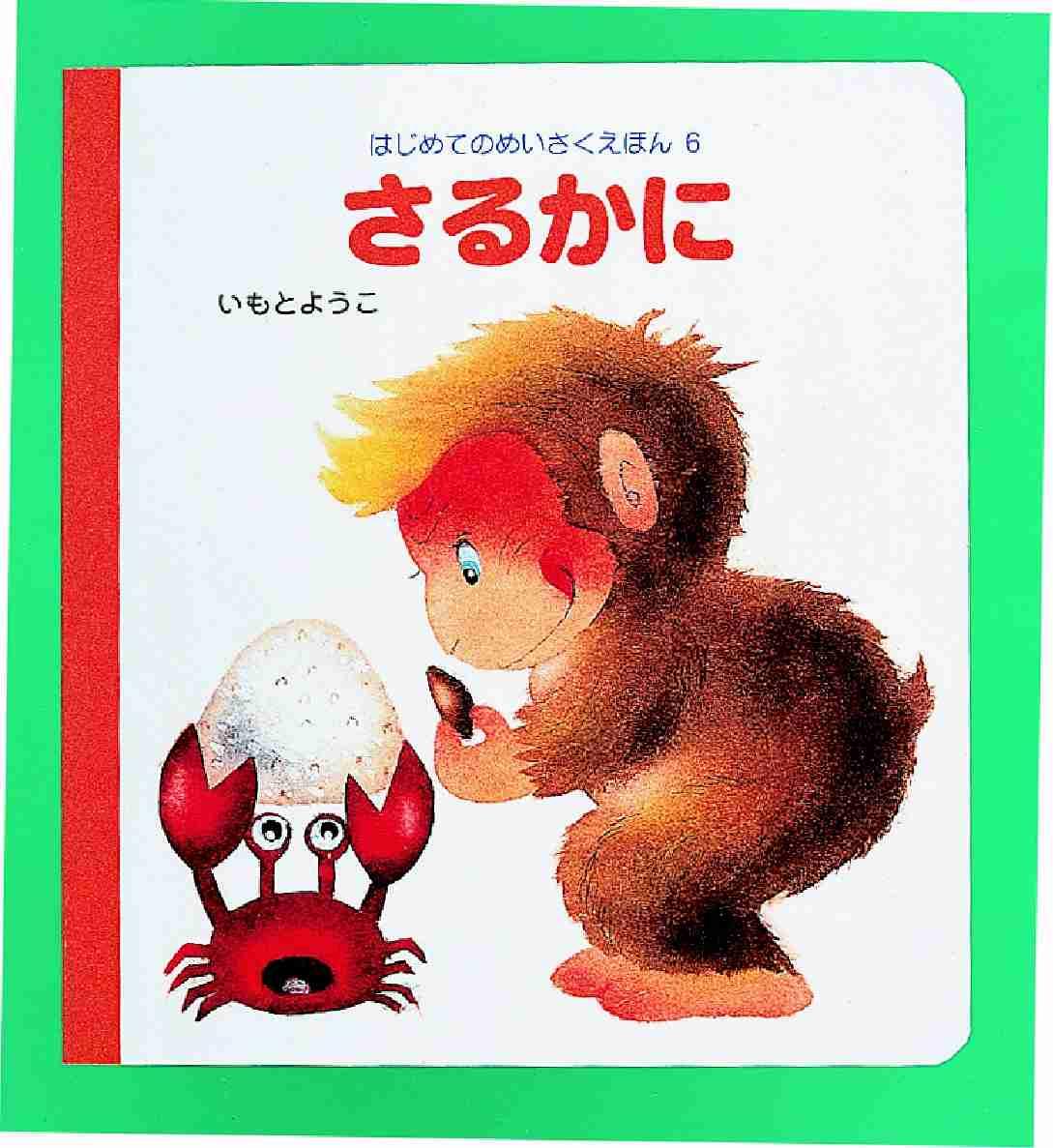 Link to an enlarged image of さるかに (はじめてのめいさくえほん)