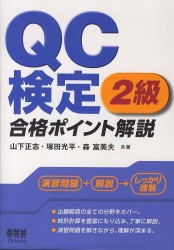 Link to an enlarged image of QC検定2級合格ポイント解説 (License books)