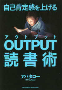 Link to an enlarged image of 自己肯定感を上げるOUTPUT読書術