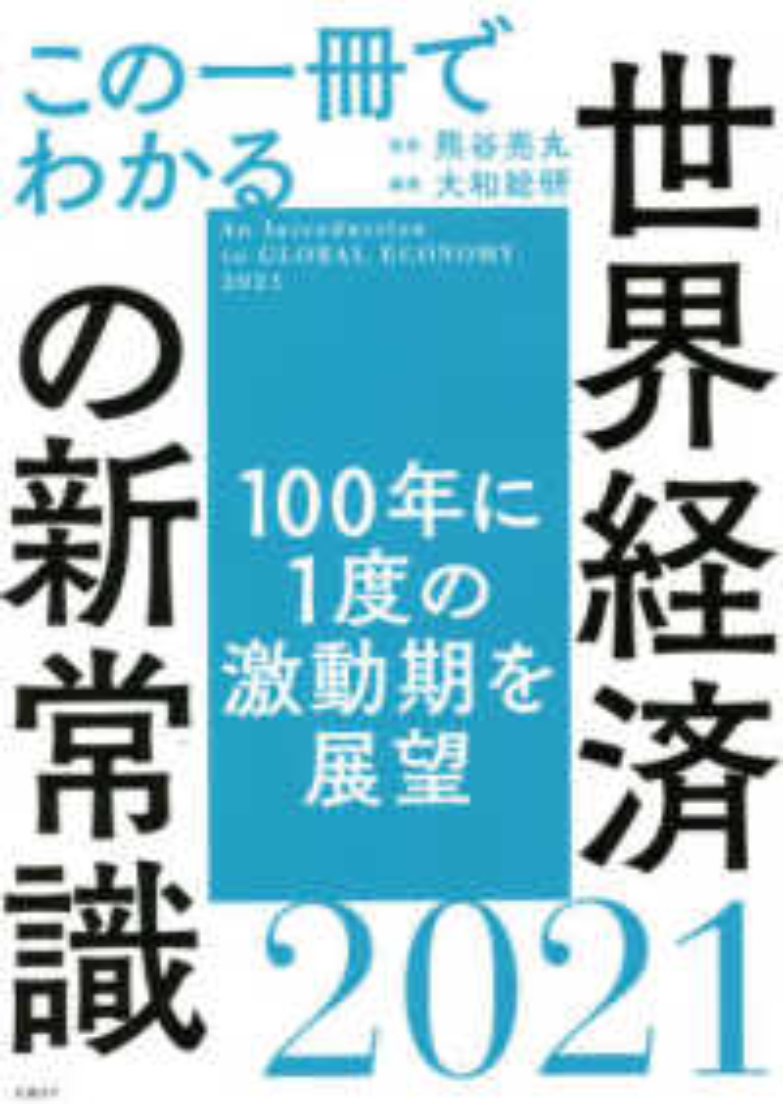 この一冊でわかる世界経済の新常識2021 9784296000043