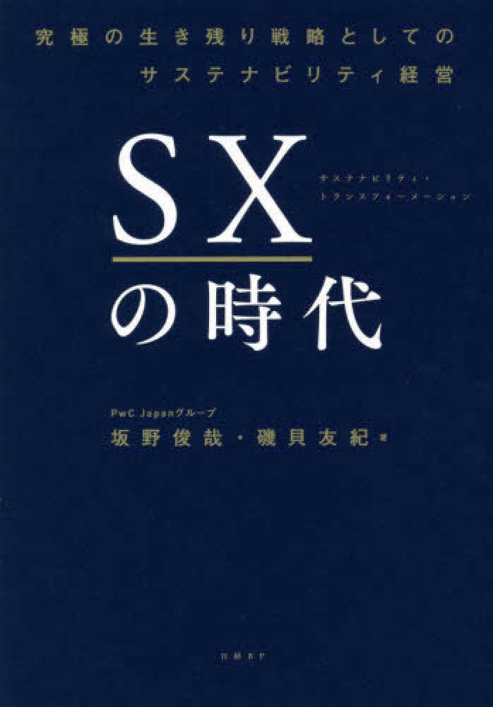 SXの時代 9784296000203
