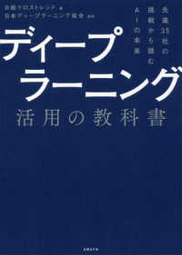 Link to an enlarged image of ディ−プラ−ニング活用の教科書-先進35社の挑戦から読むAIの未来