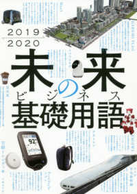 Link to an enlarged image of 未来のビジネス基礎用語<2019−2020>