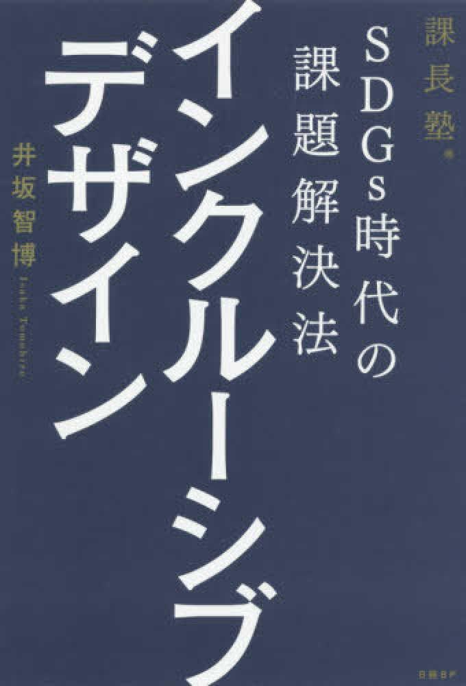 Link to an enlarged image of SDGs時代の課題解決法インクル−シブデザイン-課長塾