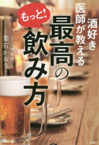 Link to an enlarged image of 酒好き医師が教えるもっと!最高の飲み方