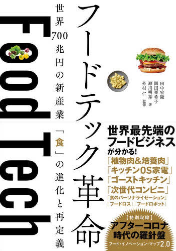 Link to an enlarged image of フ−ドテック革命-世界700兆円の新産業「食」の進化と再定義