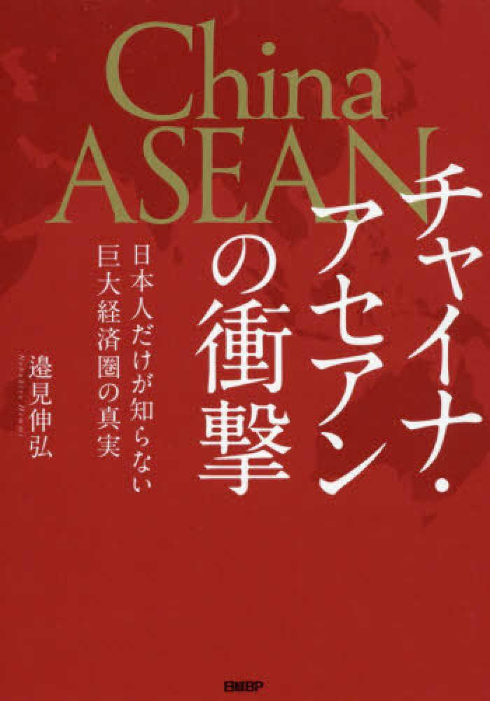 チャイナ・アセアンの衝撃日本人だけが知らない巨大経済圏の真実 9784296108039