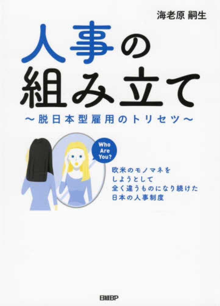 人事の組み立て脱日本型雇用のトリセツ 9784296109272
