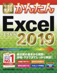 Link to an enlarged image of 今すぐ使えるかんたんExcel 2019