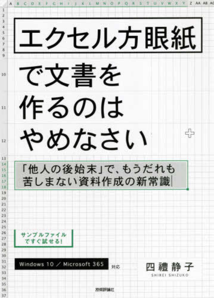 エクセル方眼紙で文書を作るのはやめなさい「他人の後始末」で、もうだれも苦しまない資料作成の 9784297120443