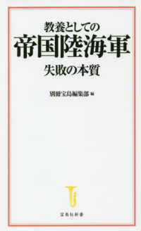 Link to an enlarged image of 教養としての帝国陸海軍 失敗の本質 (宝島社新書)