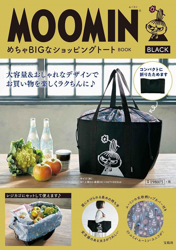 Link to an enlarged image of MOOMINめちゃBIGなショッピングト−トBOOK BLACK ([バラエティ])