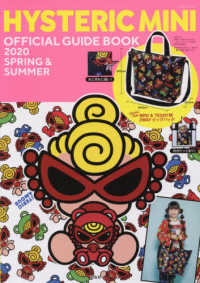 Link to an enlarged image of HYSTERIC MINI OFFICIAL GUIDE BOOK<2020>-SPRING & SUMMER ([バラエティ])