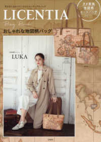 Link to an enlarged image of LICENTIA Bag Book ([バラエティ])