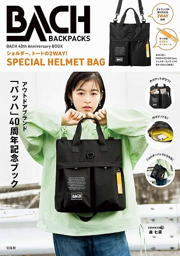 Link to an enlarged image of BACH 40th Anniversary BOOK-SPECIAL HELMET BAG ([バラエティ])