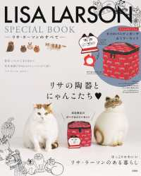 Link to an enlarged image of LISA LARSON SPECIAL BOOK−リサ・ラ−ソンのすべて− ([バラエティ])