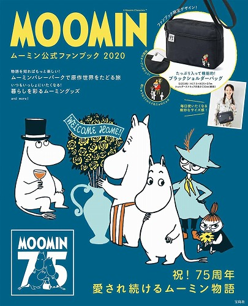 Link to an enlarged image of MOOMINム−ミン公式ファンブック<2020>([バラエティ])