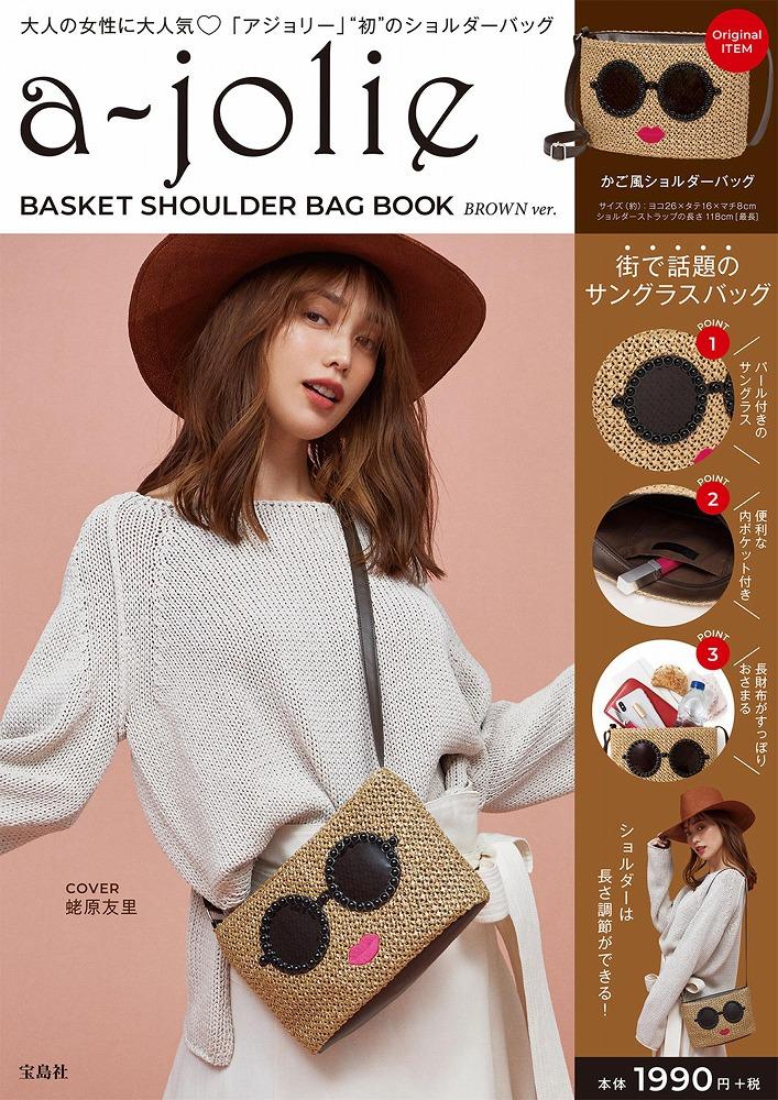 Link to an enlarged image of a−jolie BASKET SHOULDER BAG BOOK BROWN v ([バラエティ])