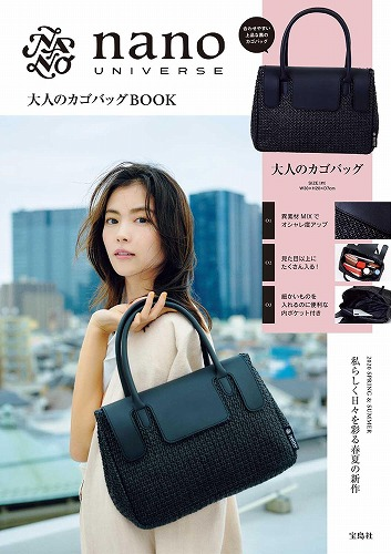 Link to an enlarged image of nano・universe大人のカゴバッグBOOK ([バラエティ])