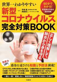 Link to an enlarged image of 世界一わかりやすい新型コロナウイルス完全対策BOOK