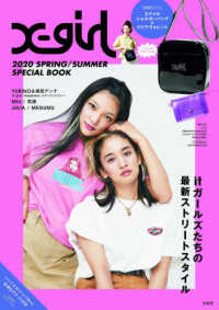 Link to an enlarged image of X−girl 2020 SPRING/SUMMER SPECIAL BOOK ([バラエティ])