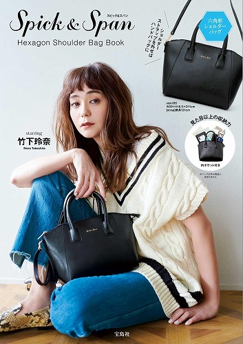 Link to an enlarged image of Spick & Span Hexagon Shoulder Bag Book ([バラエティ])