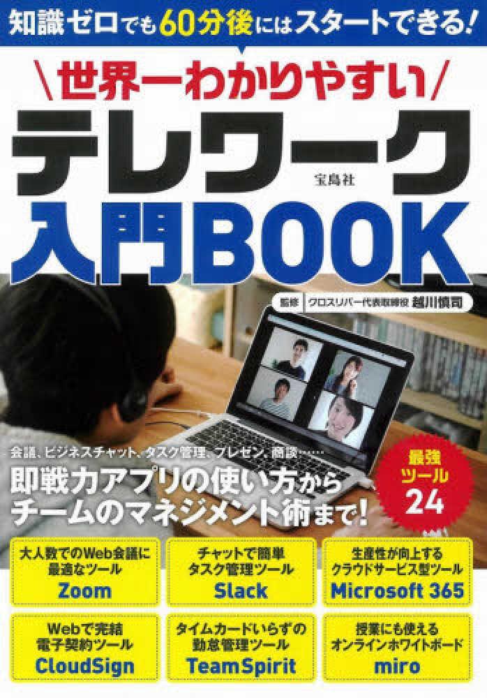 Link to an enlarged image of 世界一わかりやすいテレワ−ク入門BOOK-知識ゼロでも60分後にはスタ−トできる!
