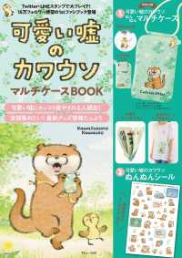 Link to an enlarged image of 可愛い嘘のカワウソマルチケ−スBOOK (TJ MOOK)