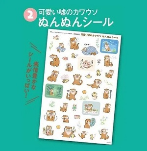 Link to an enlarged 7th image of 可愛い嘘のカワウソマルチケ−スBOOK (TJ MOOK)