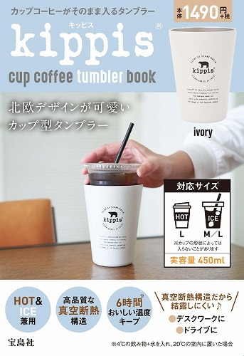 Link to an enlarged image of kippis cup coffee tumbler book ivory-カップコ−ヒ−がそのまま入るタンブラ− ([バラエティ])