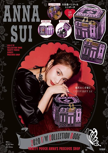 Link to an enlarged image of ANNA SUI 2020F/W COLLECTION BOOK VANITY ([バラエティ])