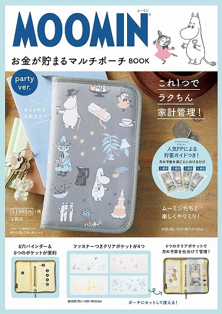 Link to an enlarged image of MOOMINお金が貯まるマルチポ−チBOOK party ver. ([バラエティ])